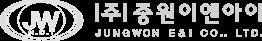 (주)중원이엔아이